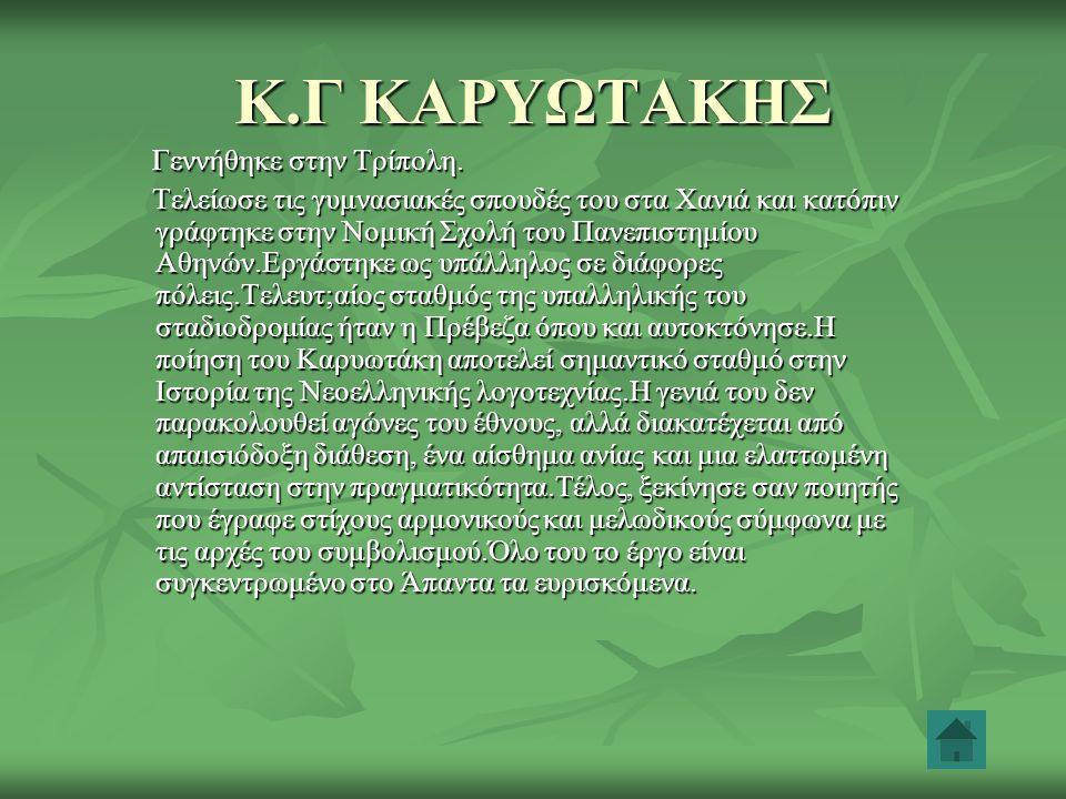 ΤΕΛΛΟΣ ΑΓΡΑΣ Φιλολογικό ψευδώνυμο του Ευάγγελου Ιωάννου.Γεννήθηκε στην Καλαμπάκα και ύστερα από μεταθέσεις του πατέρα του, κατέληξε στην Αθήνα, όπου τελείωσε το Γυμνάσιο.