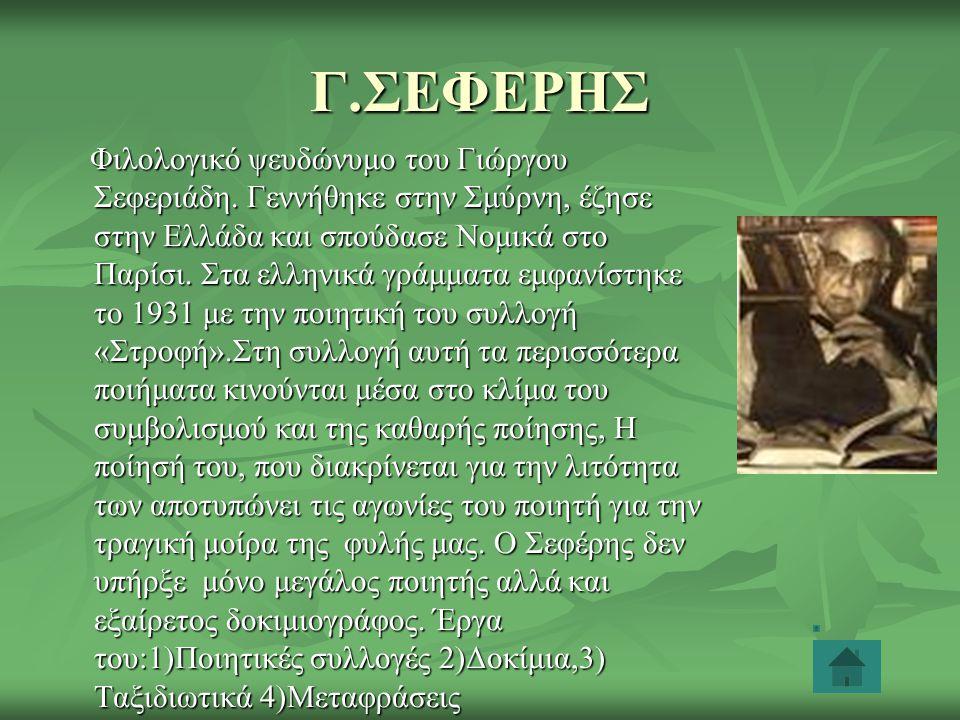 Γ.ΣΕΦΕΡΗΣ Φιλολογικό ψευδώνυμο του Γιώργου Σεφεριάδη. Γεννήθηκε στην Σμύρνη, έζησε στην Ελλάδα και σπούδασε Νομικά στο Παρίσι. Στα ελληνικά γράμματα ε
