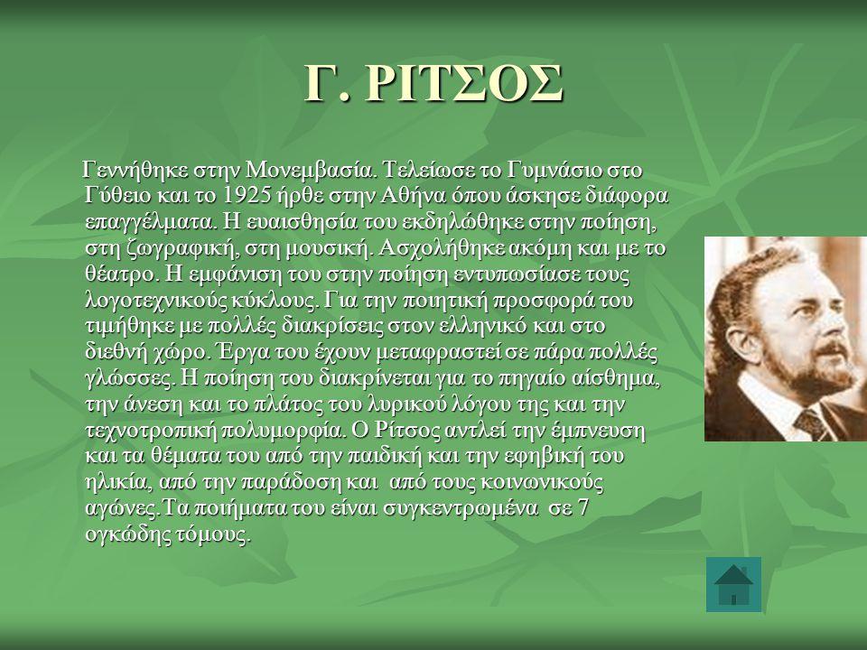 ΟΔΥΣΣΕΑΣ ΕΛΥΤΗΣ Ψευδώνυμο του Οδυσσέα Αλεπουδέλη.Γεννήθηκε στο Ηράκλειο αλλά κατάγεται από τη Λέσβο.Σπούδασε Νομικά και στα ελληνικά γράμματα εμφανίστηκε το 1935.Απο την ποιητική παραγωγή ξεχωρίζουν οι 3 πρώτες συλλογές.Τα ποιήματα του εκφράζουν μια βαθιά αίσθηση ζωής,, υγείας και νεανικού σφρίγου.Οι εικόνες του συνδέονται συνειρμικά.Το 1979 τιμήθηκε με βραβείο Νόμπελ.Σημαντική τομή της ποίησής του αποτελεί το «Άξιον εστί» με αυτό αρχίζει η ώριμη περίοδος του Ελύτη.Το έργο του α)ποιητικές συλλογές β)Δοκίμια γ)μεταφράσεις Ψευδώνυμο του Οδυσσέα Αλεπουδέλη.Γεννήθηκε στο Ηράκλειο αλλά κατάγεται από τη Λέσβο.Σπούδασε Νομικά και στα ελληνικά γράμματα εμφανίστηκε το 1935.Απο την ποιητική παραγωγή ξεχωρίζουν οι 3 πρώτες συλλογές.Τα ποιήματα του εκφράζουν μια βαθιά αίσθηση ζωής,, υγείας και νεανικού σφρίγου.Οι εικόνες του συνδέονται συνειρμικά.Το 1979 τιμήθηκε με βραβείο Νόμπελ.Σημαντική τομή της ποίησής του αποτελεί το «Άξιον εστί» με αυτό αρχίζει η ώριμη περίοδος του Ελύτη.Το έργο του α)ποιητικές συλλογές β)Δοκίμια γ)μεταφράσεις