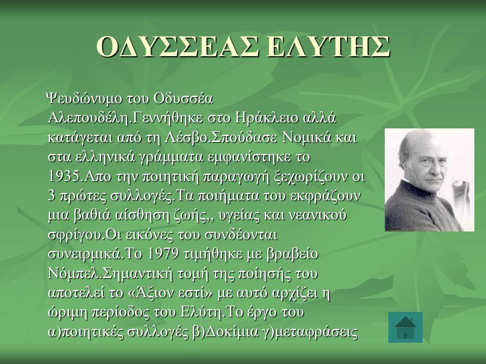 ΟΔΥΣΣΕΑΣ ΕΛΥΤΗΣ Ψευδώνυμο του Οδυσσέα Αλεπουδέλη.Γεννήθηκε στο Ηράκλειο αλλά κατάγεται από τη Λέσβο.Σπούδασε Νομικά και στα ελληνικά γράμματα εμφανίστ