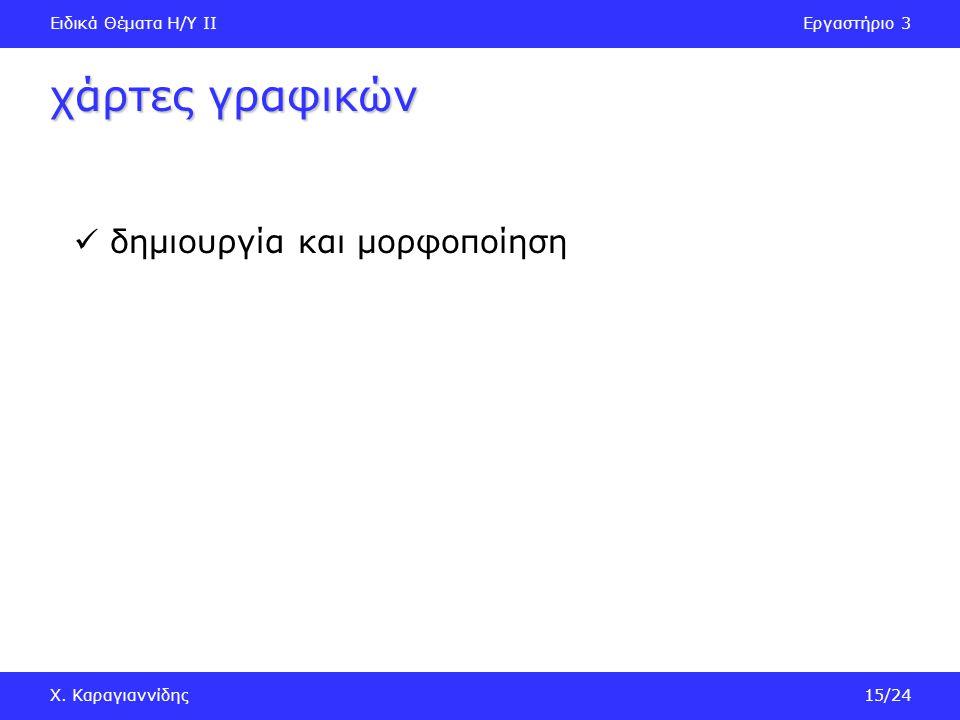 Ειδικά Θέματα Η/Υ IIΕργαστήριο 3 Χ. Καραγιαννίδης15/24 χάρτες γραφικών δημιουργία και μορφοποίηση