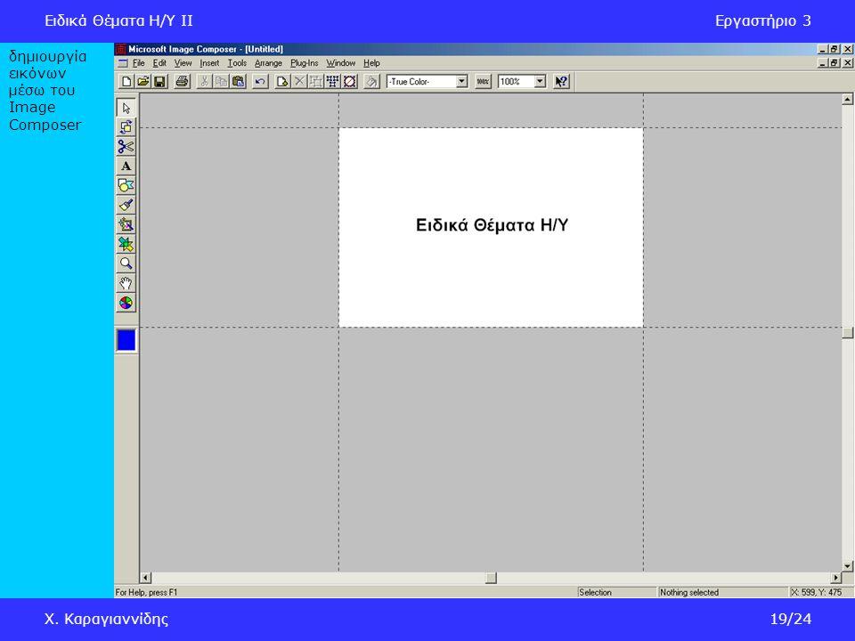 Ειδικά Θέματα Η/Υ IIΕργαστήριο 3 Χ. Καραγιαννίδης19/24 δημιουργία εικόνων μέσω του Image Composer