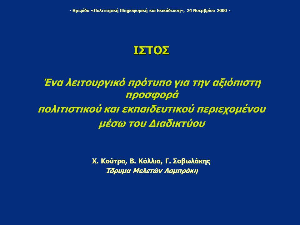 - Ημερίδα «Πολιτισμική Πληροφορική και Εκπαίδευση», 24 Νοεμβρίου 2000 - IΣΤΟΣ Ένα λειτουργικό πρότυπο για την αξιόπιστη προσφορά πολιτιστικού και εκπαιδευτικού περιεχομένου μέσω του Διαδικτύου Χ.