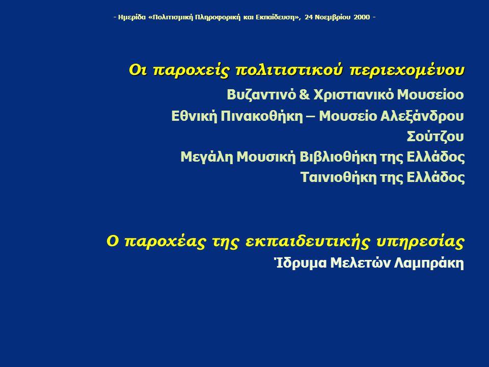 - Ημερίδα «Πολιτισμική Πληροφορική και Εκπαίδευση», 24 Νοεμβρίου 2000 - Οι παροχείς πολιτιστικού περιεχομένου Βυζαντινό & Χριστιανικό Μουσείοο Εθνική Πινακοθήκη – Μουσείο Αλεξάνδρου Σούτζου Μεγάλη Μουσική Βιβλιοθήκη της Ελλάδος Ταινιοθήκη της Ελλάδος Ο παροχέας της εκπαιδευτικής υπηρεσίας Ίδρυμα Μελετών Λαμπράκη