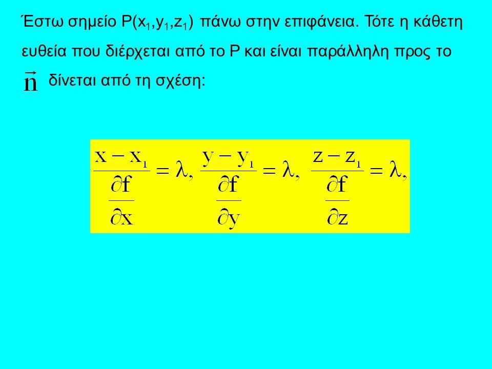Έστω σημείο P(x 1,y 1,z 1 ) πάνω στην επιφάνεια. Τότε η κάθετη ευθεία που διέρχεται από το Ρ και είναι παράλληλη προς το δίνεται από τη σχέση:
