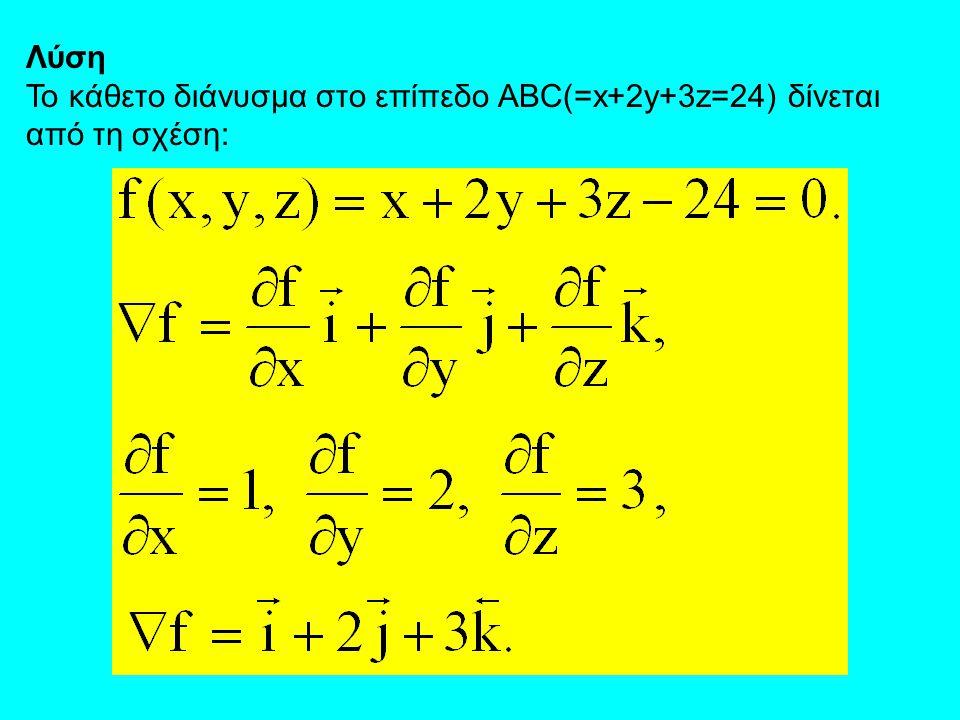 Λύση Το κάθετο διάνυσμα στο επίπεδο ΑΒC(=x+2y+3z=24) δίνεται από τη σχέση: