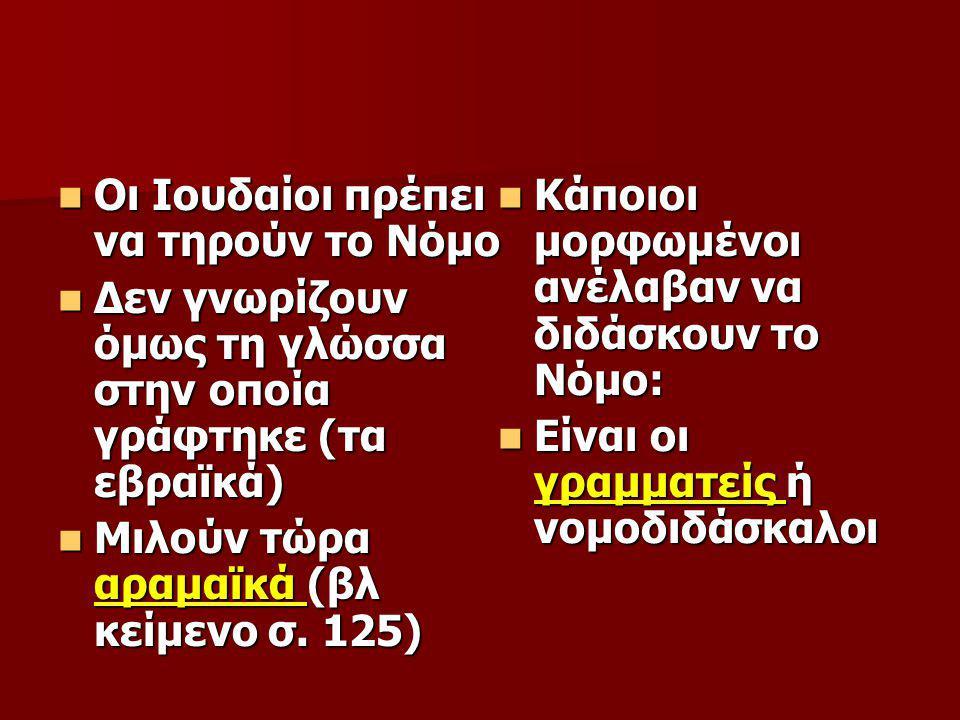 Οι Ιουδαίοι πρέπει να τηρούν το Νόμο Οι Ιουδαίοι πρέπει να τηρούν το Νόμο Δεν γνωρίζουν όμως τη γλώσσα στην οποία γράφτηκε (τα εβραϊκά) Δεν γνωρίζουν