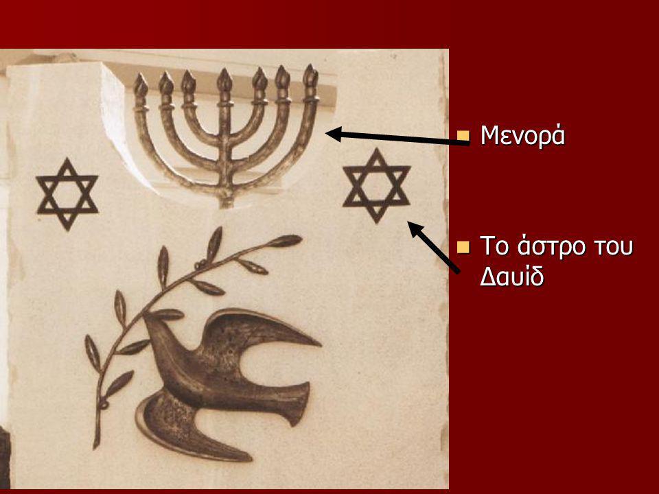 Μενορά Μενορά Το άστρο του Δαυίδ Το άστρο του Δαυίδ