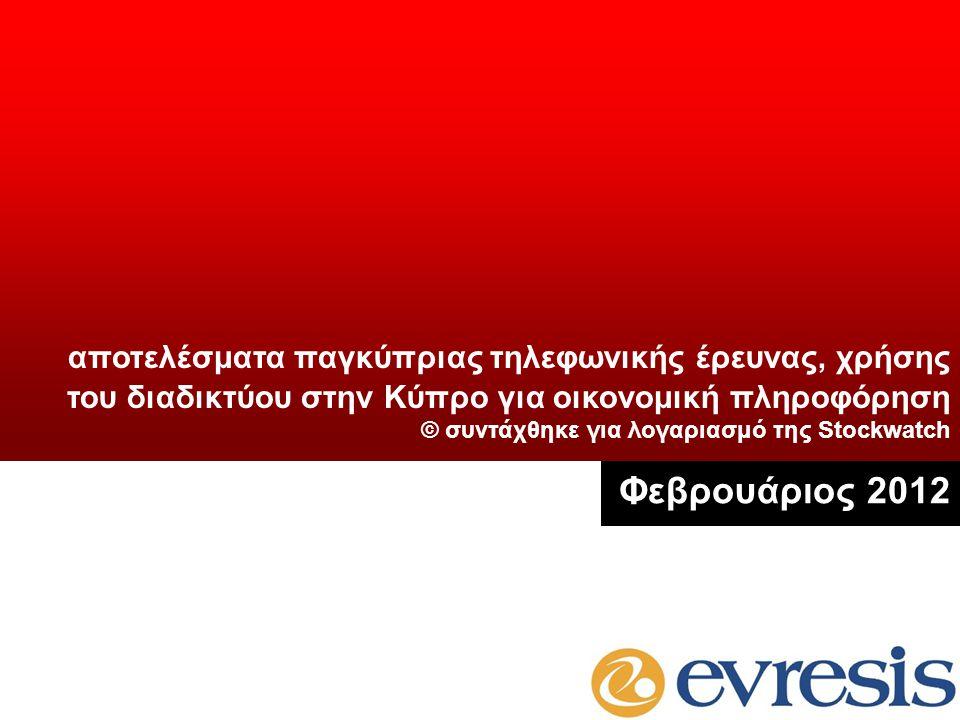 Διάγραμμα 1 Φεβρουάριος 2012 αποτελέσματα παγκύπριας τηλεφωνικής έρευνας, χρήσης του διαδικτύου στην Κύπρο για οικονομική πληροφόρηση © συντάχθηκε για λογαριασμό της Stockwatch