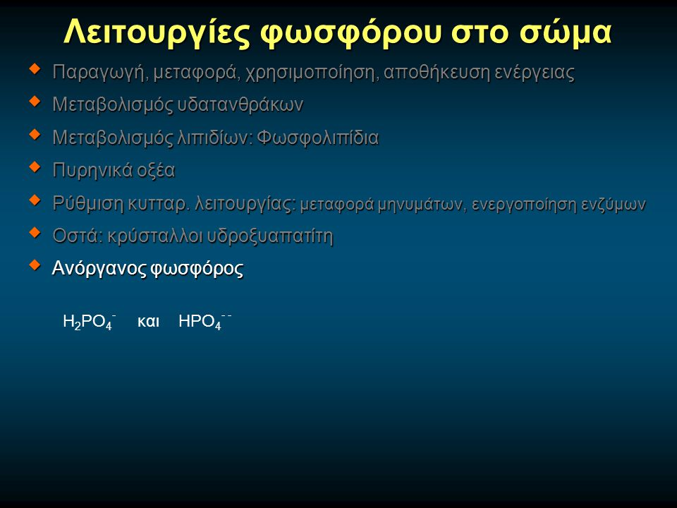 Λειτουργίες φωσφόρου στο σώμα  Παραγωγή, μεταφορά, χρησιμοποίηση, αποθήκευση ενέργειας  Μεταβολισμός υδατανθράκων  Μεταβολισμός λιπιδίων: Φωσφολιπί