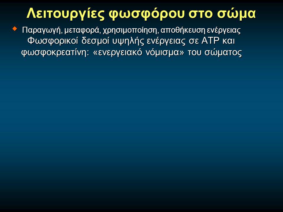 Λειτουργίες φωσφόρου στο σώμα  Παραγωγή, μεταφορά, χρησιμοποίηση, αποθήκευση ενέργειας Φωσφορικοί δεσμοί υψηλής ενέργειας σε ATP και φωσφοκρεατίνη: «ενεργειακό νόμισμα» του σώματος