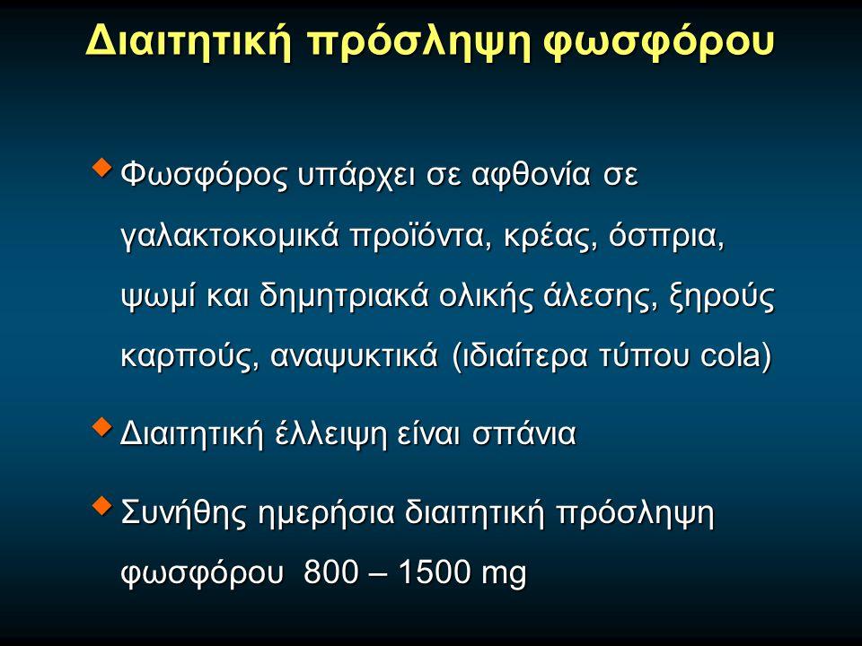 Διαιτητική πρόσληψη φωσφόρου  Φωσφόρος υπάρχει σε αφθονία σε γαλακτοκομικά προϊόντα, κρέας, όσπρια, ψωμί και δημητριακά ολικής άλεσης, ξηρούς καρπούς, αναψυκτικά (ιδιαίτερα τύπου cola)  Διαιτητική έλλειψη είναι σπάνια  Συνήθης ημερήσια διαιτητική πρόσληψη φωσφόρου 800 – 1500 mg