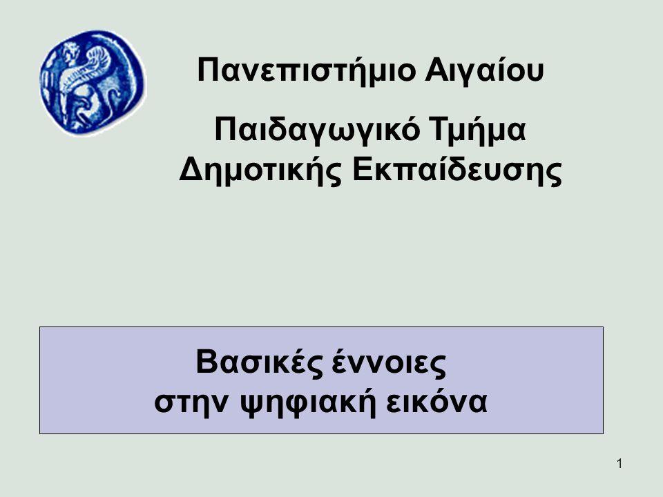 1 Βασικές έννοιες στην ψηφιακή εικόνα Πανεπιστήμιο Αιγαίου Παιδαγωγικό Τμήμα Δημοτικής Εκπαίδευσης
