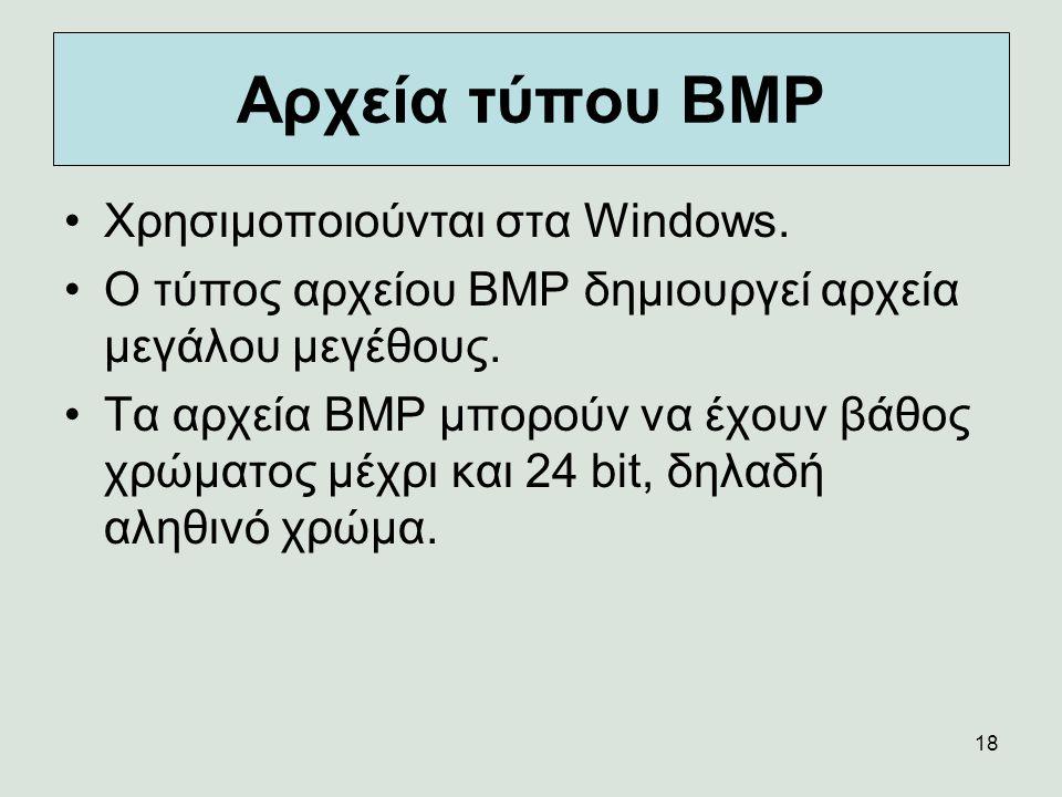 18 Αρχεία τύπου BMP Χρησιμοποιούνται στα Windows. Ο τύπος αρχείου BMP δημιουργεί αρχεία μεγάλου μεγέθους. Τα αρχεία BMP μπορούν να έχουν βάθος χρώματο