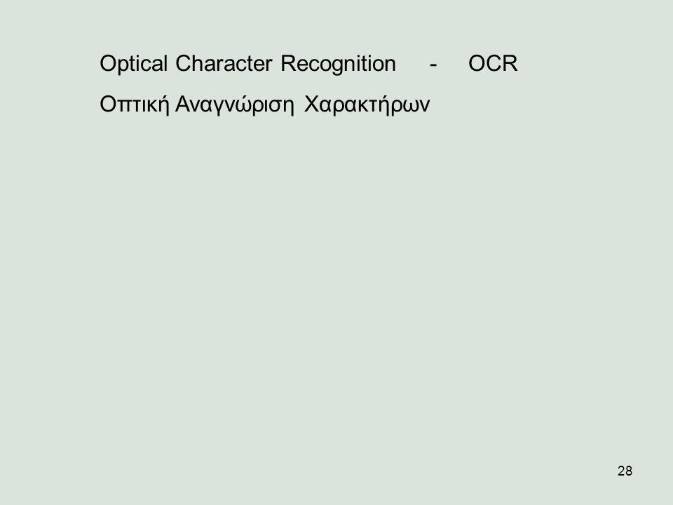28 Optical Character Recognition - OCR Οπτική Αναγνώριση Χαρακτήρων