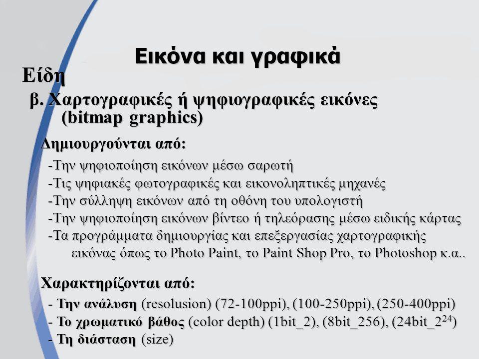 β. Χαρτογραφικές ή ψηφιογραφικές εικόνες (bitmap graphics) Εικόνα και γραφικά -Την ψηφιοποίηση εικόνων μέσω σαρωτή -Τις ψηφιακές φωτογραφικές και εικο