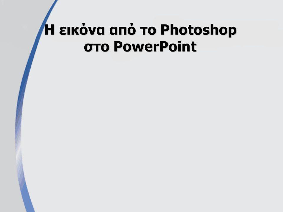 Η εικόνα από το Photoshop στο PowerPoint