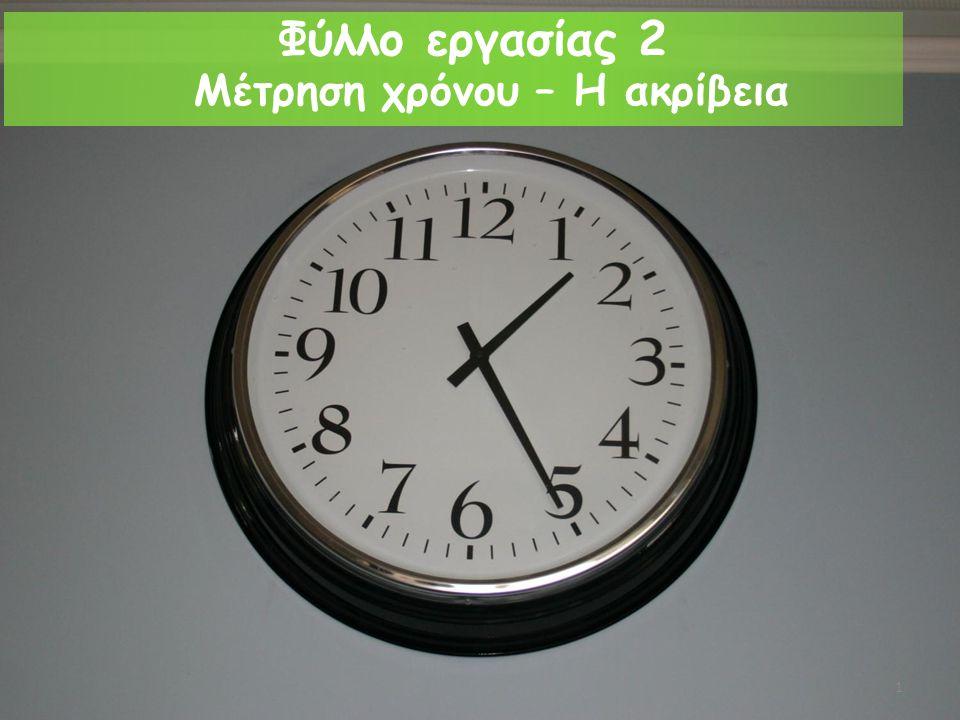 Φύλλο εργασίας 2 Μέτρηση χρόνου – Η ακρίβεια 1