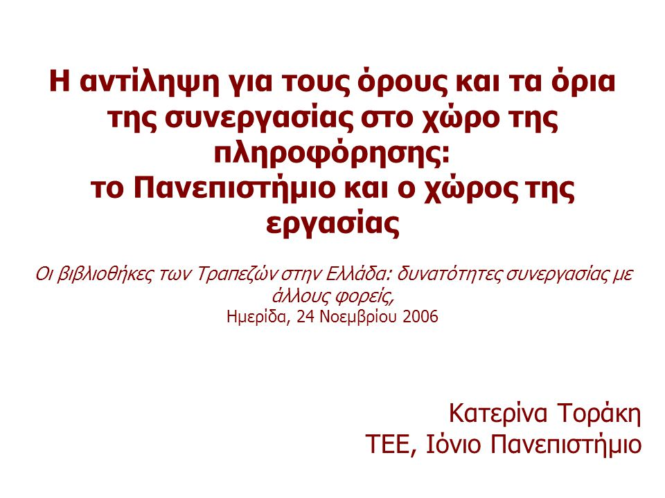 Η αντίληψη για τους όρους και τα όρια της συνεργασίας στο χώρο της Πληροφόρησης/ΚΤ/24-11-06 12 Τμήμα Αρχειονομίας - Βιβλιοθηκονομίας Οργάνωση και Διοίκηση, Αρχείων Βιβλιοθηκών και Κέντρων Πληροφόρησης Οργάνωση Πηγών Πληροφόρησης Παλαιογραφία των Βυζαντινών και Μεταβυζαντινών Εγγράφων Παρουσίαση και Ερµηνεία Μουσειακών Συλλογών Περιγραφή Ηλεκτρονικών Δηµοσιευµάτων-Μεταδεδοµένα Πηγές Πληροφόρησης Πληροφορία και Επικοινωνία Πληροφοριακά συστήµατα Πληροφορική Πρότυπα Κωδικοποίησης Δεδοµένων Στατιστική Συγκριτική Μουσειολογία Σύνθεση και αξιοποίηση Μουσειακών Χώρων Συστήµατα θεµατικής Πρόσβασης Τουρκική Γλώσσα Χειρόγραφο Βιβλίο και Κοινωνία στην Βυζαντινή και Μεταβυζαντινή Εποχή Ψηφιακές Βιβλιοθήκες Ψυχολογία και συµπεριφορά του Αναγνώστη