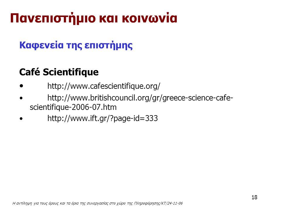 Η αντίληψη για τους όρους και τα όρια της συνεργασίας στο χώρο της Πληροφόρησης/ΚΤ/24-11-06 18 Καφενεία της επιστήμης Café Scientifique http://www.caf