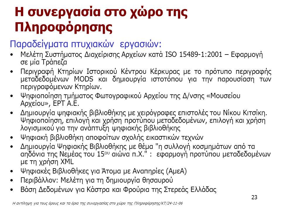 Η αντίληψη για τους όρους και τα όρια της συνεργασίας στο χώρο της Πληροφόρησης/ΚΤ/24-11-06 23 Παραδείγματα πτυχιακών εργασιών: Μελέτη Συστήματος Διαχ