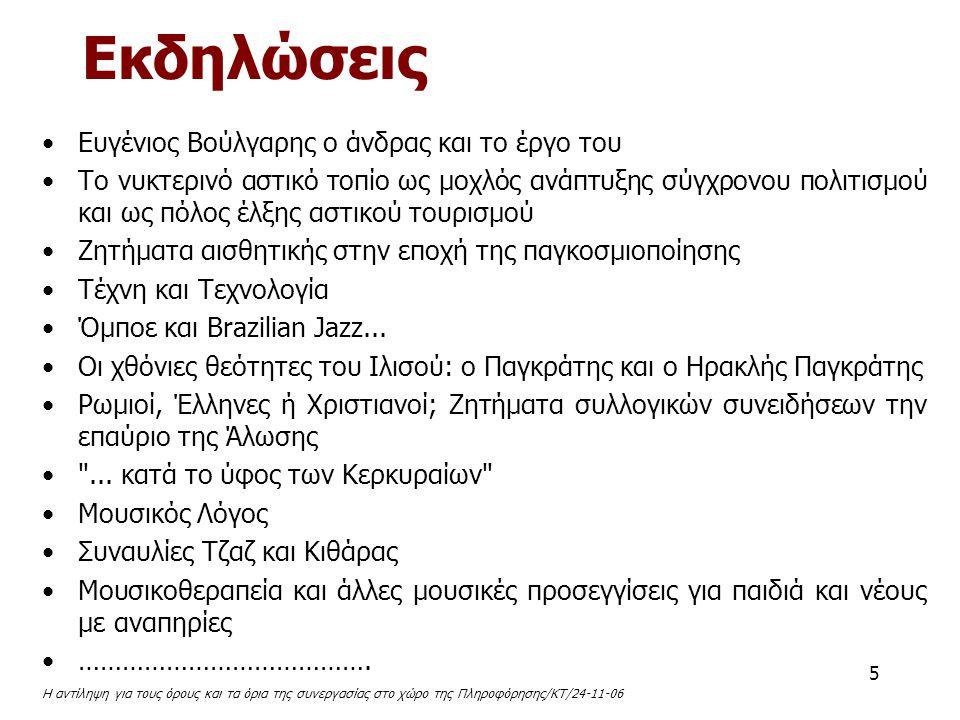 Η αντίληψη για τους όρους και τα όρια της συνεργασίας στο χώρο της Πληροφόρησης/ΚΤ/24-11-06 5 Εκδηλώσεις Ευγένιος Βούλγαρης ο άνδρας και το έργο του Τ