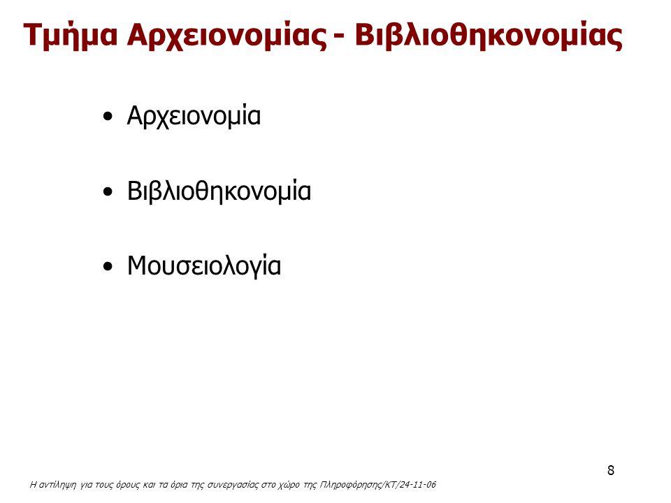 8 Τμήμα Αρχειονομίας - Βιβλιοθηκονομίας Αρχειονομία Βιβλιοθηκονομία Μουσειολογία