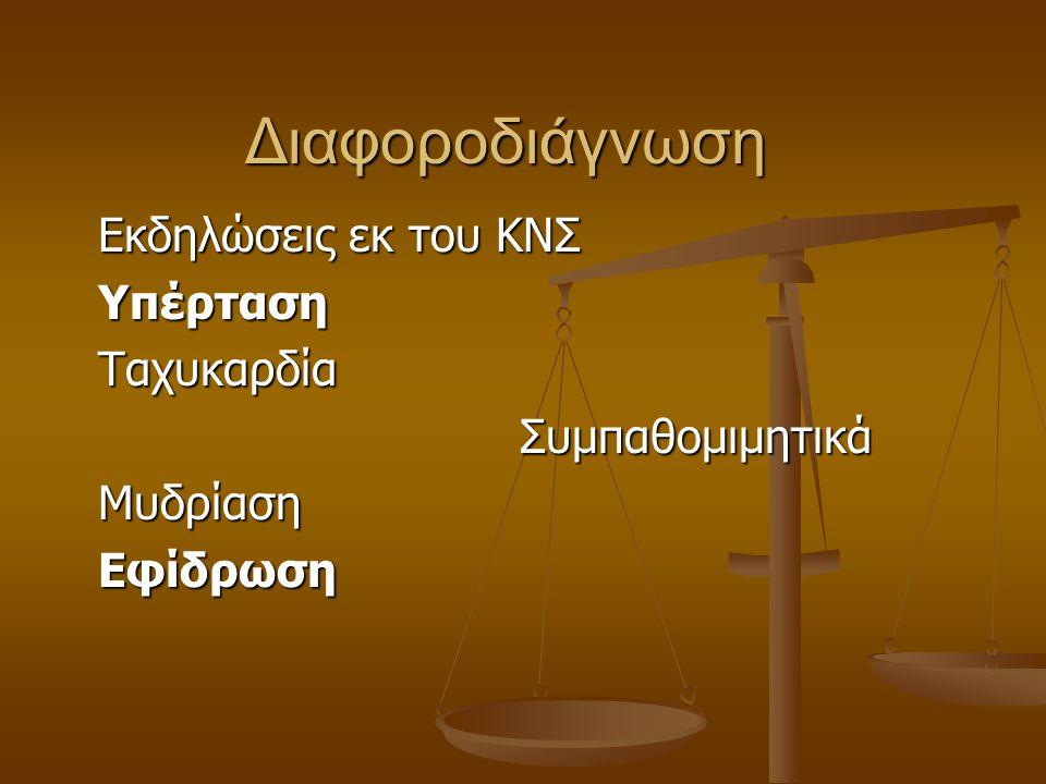 Διαφοροδιάγνωση Εκδηλώσεις εκ του ΚΝΣ ΥπέρτασηΤαχυκαρδία Συμπαθομιμητικά ΣυμπαθομιμητικάΜυδρίασηΕφίδρωση