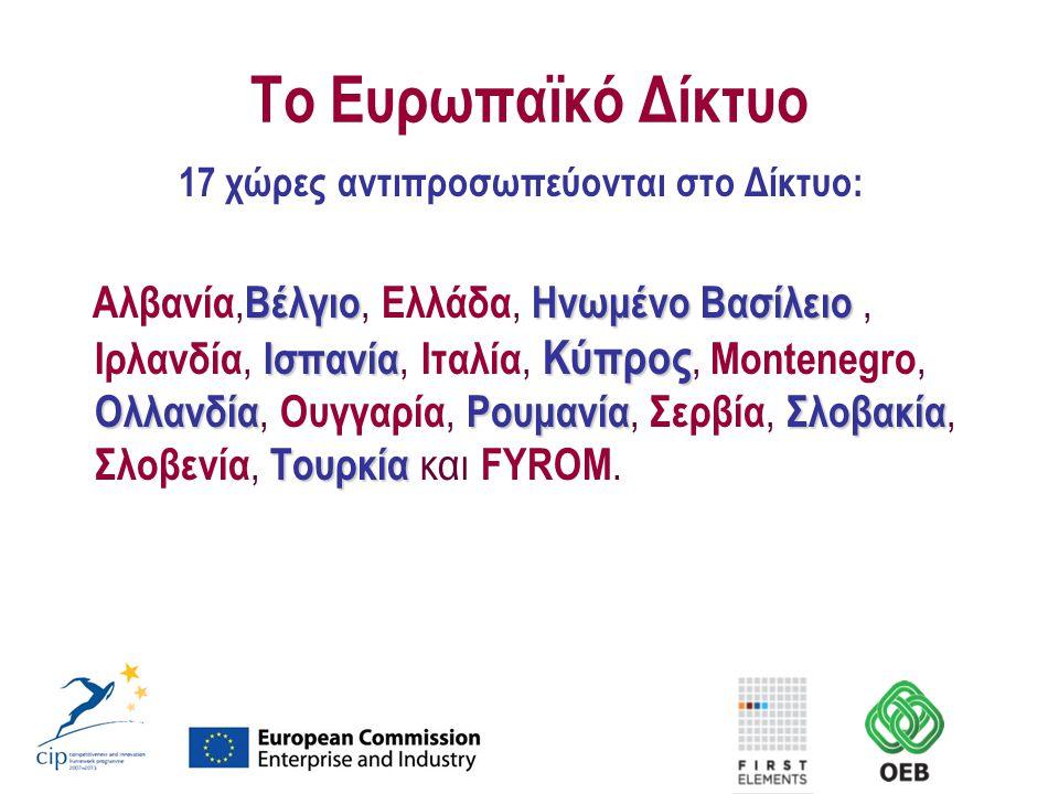 Το Ευρωπαϊκό Δίκτυο 17 χώρες αντιπροσωπεύονται στο Δίκτυο: ΒέλγιοΗνωμένο Βασίλειο Ισπανία Κύπρος ΟλλανδίαΡουμανίαΣλοβακία Τουρκία Αλβανία, Βέλγιο, Ελλάδα, Ηνωμένο Βασίλειο, Ιρλανδία, Ισπανία, Ιταλία, Κύπρος, Montenegro, Ολλανδία, Ουγγαρία, Ρουμανία, Σερβία, Σλοβακία, Σλοβενία, Τουρκία και FYROM.