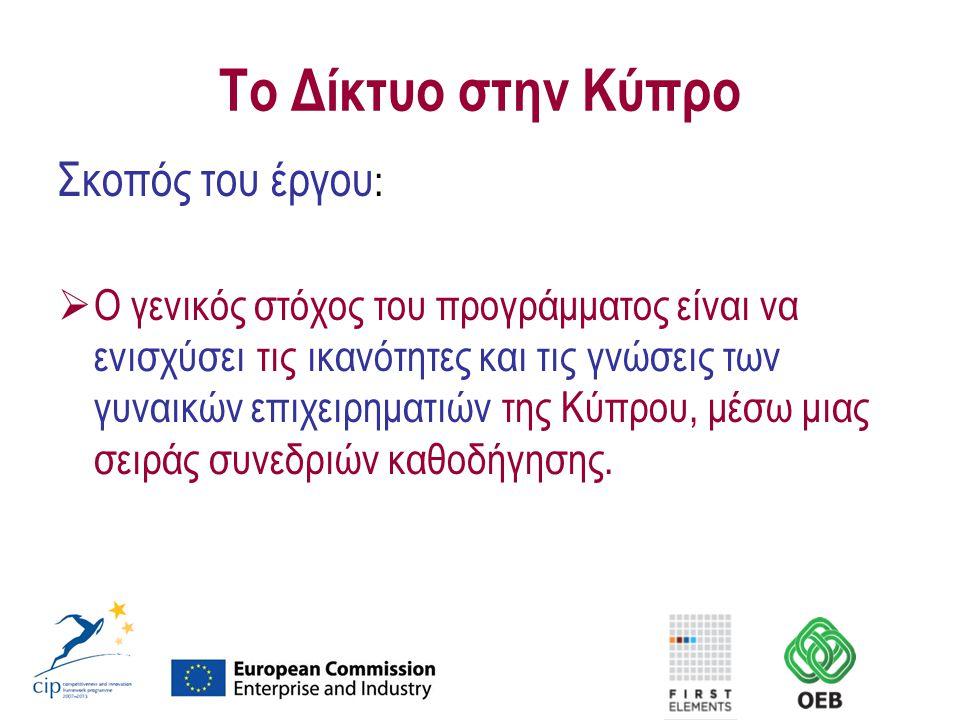Το Δίκτυο στην Κύπρο Σκοπός του έργου :  Ο γενικός στόχος του προγράμματος είναι να ενισχύσει τις ικανότητες και τις γνώσεις των γυναικών επιχειρηματιών της Κύπρου, μέσω μιας σειράς συνεδριών καθοδήγησης.