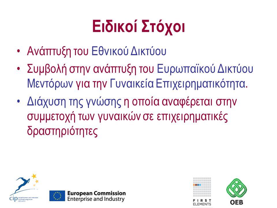 Ειδικοί Στόχοι Ανάπτυξη του Εθνικού Δικτύου Συμβολή στην ανάπτυξη του Ευρωπαϊκού Δικτύου Μεντόρων για την Γυναικεία Επιχειρηματικότητα.