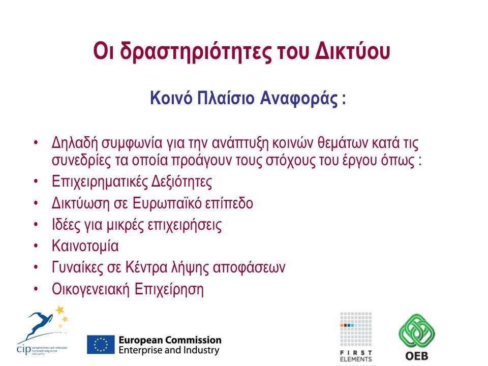 Κοινό Πλαίσιο Αναφοράς : Δηλαδή συμφωνία για την ανάπτυξη κοινών θεμάτων κατά τις συνεδρίες τα οποία προάγουν τους στόχους του έργου όπως : Επιχειρηματικές Δεξιότητες Δικτύωση σε Ευρωπαϊκό επίπεδο Ιδέες για μικρές επιχειρήσεις Καινοτομία Γυναίκες σε Κέντρα λήψης αποφάσεων Οικογενειακή Επιχείρηση Οι δραστηριότητες του Δικτύου
