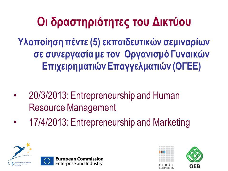 Οι δραστηριότητες του Δικτύου Υλοποίηση πέντε (5) εκπαιδευτικών σεμιναρίων σε συνεργασία με τον Οργανισμό Γυναικών Επιχειρηματιών Επαγγελματιών (ΟΓΕΕ) 20/3/2013: Entrepreneurship and Human Resource Management 17/4/2013: Entrepreneurship and Marketing