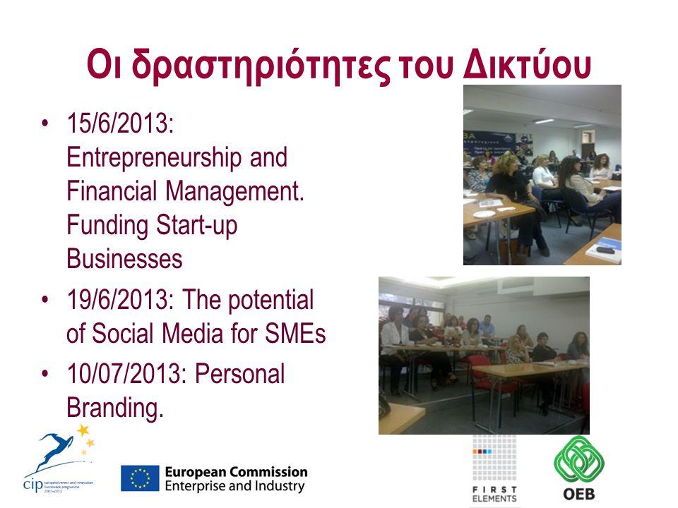 Οι δραστηριότητες του Δικτύου 15/6/2013: Entrepreneurship and Financial Management.