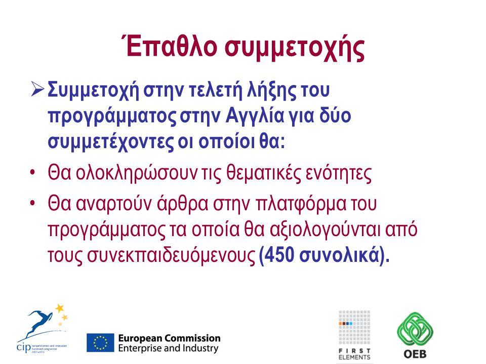 Έπαθλο συμμετοχής  Συμμετοχή στην τελετή λήξης του προγράμματος στην Αγγλία για δύο συμμετέχοντες οι οποίοι θα: Θα ολοκληρώσουν τις θεματικές ενότητες Θα αναρτούν άρθρα στην πλατφόρμα του προγράμματος τα οποία θα αξιολογούνται από τους συνεκπαιδευόμενους (450 συνολικά).