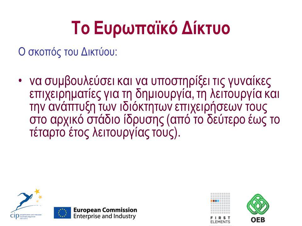 Το Ευρωπαϊκό Δίκτυο Ο σκοπός του Δικτύου: να συμβουλεύσει και να υποστηρίξει τις γυναίκες επιχειρηματίες για τη δημιουργία, τη λειτουργία και την ανάπτυξη των ιδιόκτητων επιχειρήσεων τους στο αρχικό στάδιο ίδρυσης (από το δεύτερο έως το τέταρτο έτος λειτουργίας τους).