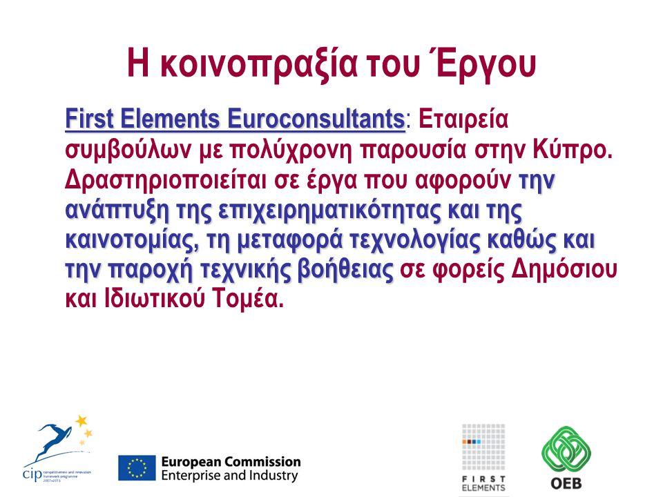 Η κοινοπραξία του Έργου First Elements Euroconsultants την ανάπτυξη της επιχειρηματικότητας και της καινοτομίας, τη μεταφορά τεχνολογίας καθώς και την παροχή τεχνικής βοήθειας First Elements Euroconsultants : Εταιρεία συμβούλων με πολύχρονη παρουσία στην Κύπρο.