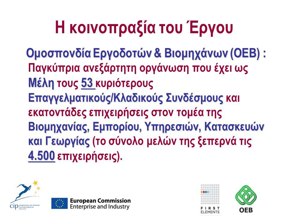 Η κοινοπραξία του Έργου Ομοσπονδία Εργοδοτών & Βιομηχάνων (ΟΕΒ) : Μέλη53 Επαγγελματικούς/Κλαδικούς Συνδέσμους Βιομηχανίας, Εμπορίου, Υπηρεσιών, Κατασκευών και Γεωργίας 4.500 Ομοσπονδία Εργοδοτών & Βιομηχάνων (ΟΕΒ) : Παγκύπρια ανεξάρτητη οργάνωση που έχει ως Μέλη τους 53 κυριότερους Επαγγελματικούς/Κλαδικούς Συνδέσμους και εκατοντάδες επιχειρήσεις στον τομέα της Βιομηχανίας, Εμπορίου, Υπηρεσιών, Κατασκευών και Γεωργίας (το σύνολο μελών της ξεπερνά τις 4.500 επιχειρήσεις).