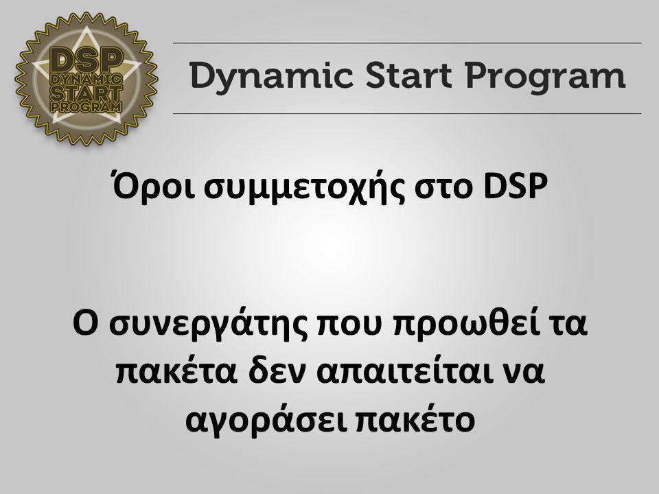 Ο συνεργάτης που προωθεί τα πακέτα δεν απαιτείται να αγοράσει πακέτο Όροι συμμετοχής στο DSP