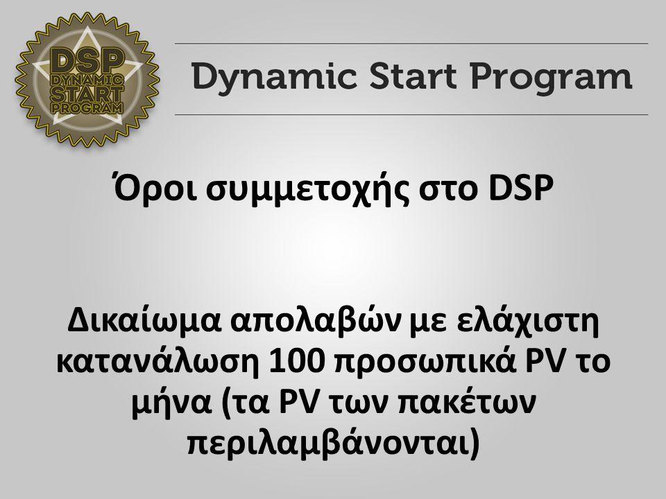 Δικαίωμα απολαβών με ελάχιστη κατανάλωση 100 προσωπικά PV το μήνα (τα PV των πακέτων περιλαμβάνονται) Όροι συμμετοχής στο DSP