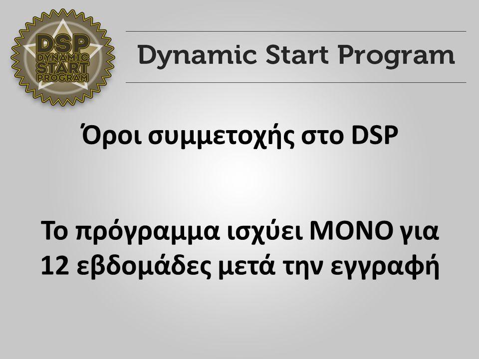 Το πρόγραμμα ισχύει ΜΟΝΟ για 12 εβδομάδες μετά την εγγραφή Όροι συμμετοχής στο DSP