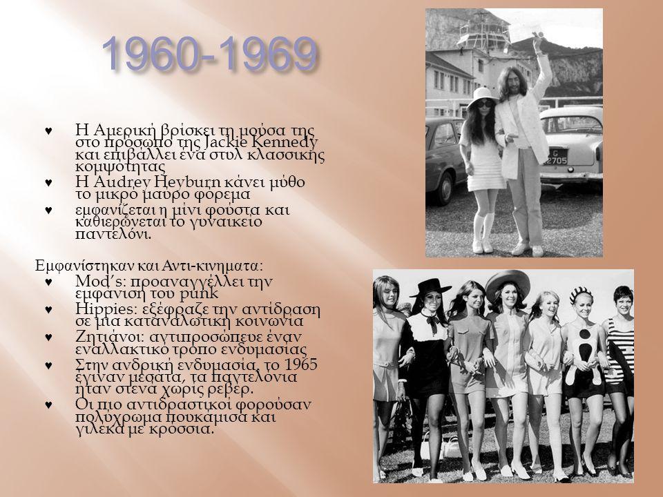 1960-1969 ♥ Η Αμερική βρίσκει τη μούσα της στο πρόσωπο της Jackie Kennedy και επιβάλλει ένα στυλ κλασσικής κομψότητας ♥ Η Audrey Heyburn κάνει μύθο το