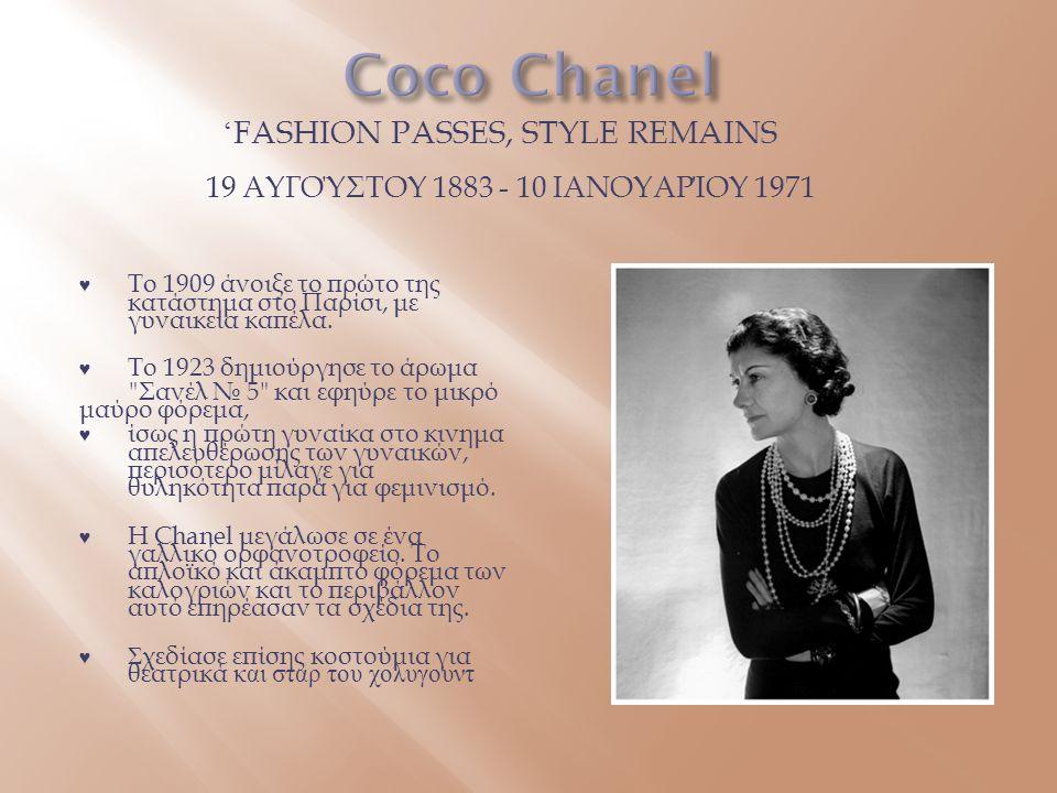 'FASHION PASSES, STYLE REMAINS 19 ΑΥΓΟΎΣΤΟΥ 1883 - 10 ΙΑΝΟΥΑΡΊΟΥ 1971 ♥ Το 1909 άνοιξε το πρώτο της κατάστημα στο Παρίσι, με γυναικεία καπέλα. ♥ Το 19