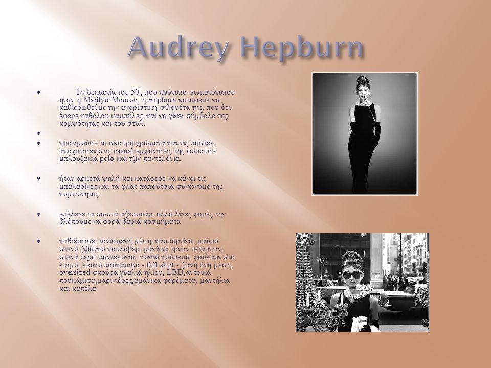 ♥ Τη δεκαετία του 50', που πρότυπο σωματότυπου ήταν η Marilyn Monroe, η Hepburn κατάφερε να καθιερωθεί με την αγορίστικη σιλουέτα της, που δεν έφερε κ