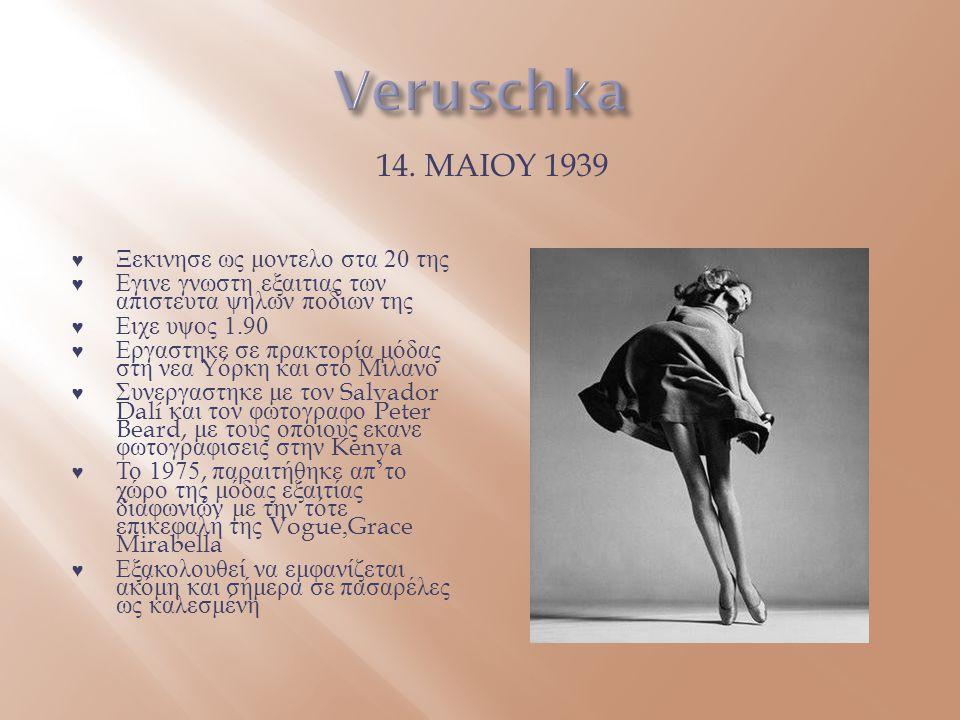 14. MAIOY 1939 ♥ Ξεκινησε ως μοντελο στα 20 της ♥ Εγινε γνωστη εξαιτιας των απιστευτα ψηλων ποδιων της ♥ Ειχε υψος 1.90 ♥ Εργαστηκε σε πρακτορία μόδας
