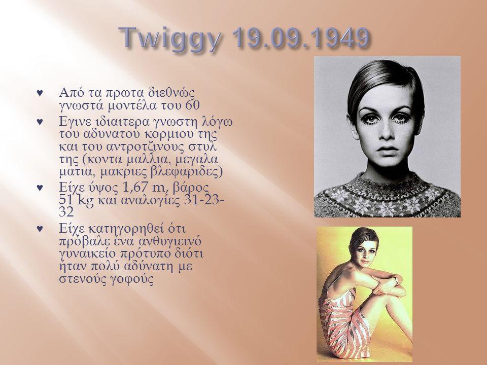 ♥ Από τα πρωτα διεθνώς γνωστά μοντέλα του 60 ♥ Εγινε ιδιαιτερα γνωστη λόγω του αδυνατου κορμιου της και του αντροτζινους στυλ της ( κοντα μαλλια, μεγα
