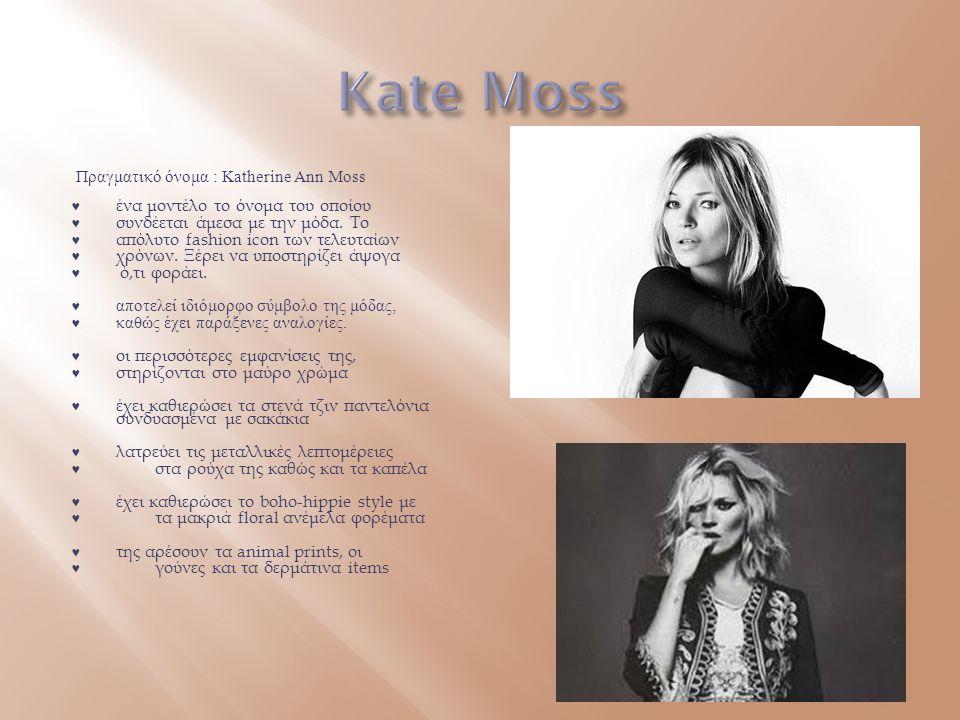 Πραγματικό όνομα : Katherine Ann Moss ♥ ένα μοντέλο το όνομα του οποίου ♥ συνδέεται άμεσα με την μόδα. Το ♥ απόλυτο fashion icon των τελευταίων ♥ χρόν