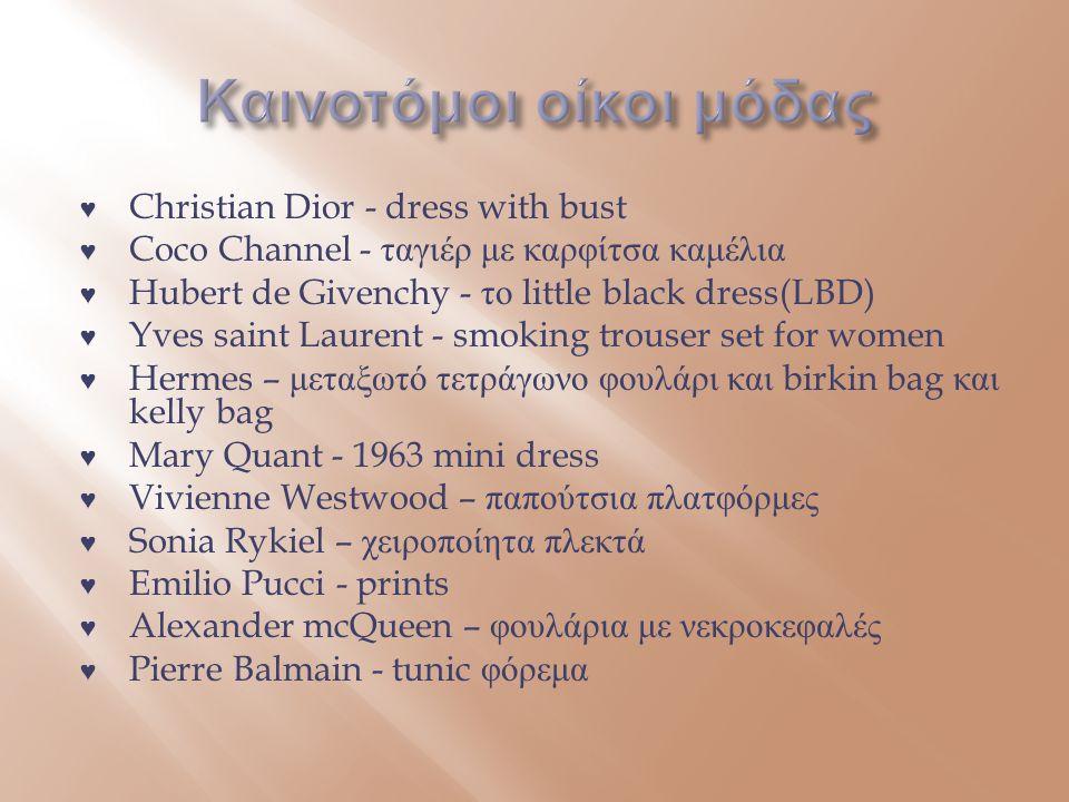 ♥ Christian Dior - dress with bust ♥ Coco Channel - ταγιέρ με καρφίτσα καμέλια ♥ Hubert de Givenchy - το little black dress(LBD) ♥ Yves saint Laurent