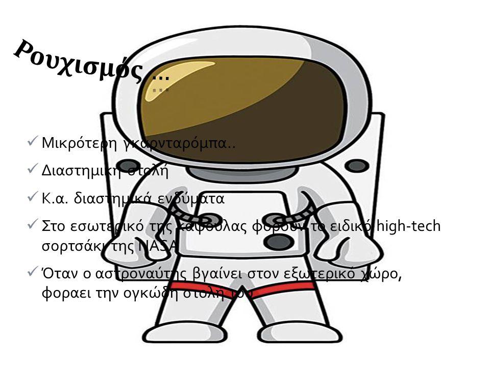 Μικρότερη γκαρνταρόμπα.. Διαστημική στολή Κ.α.