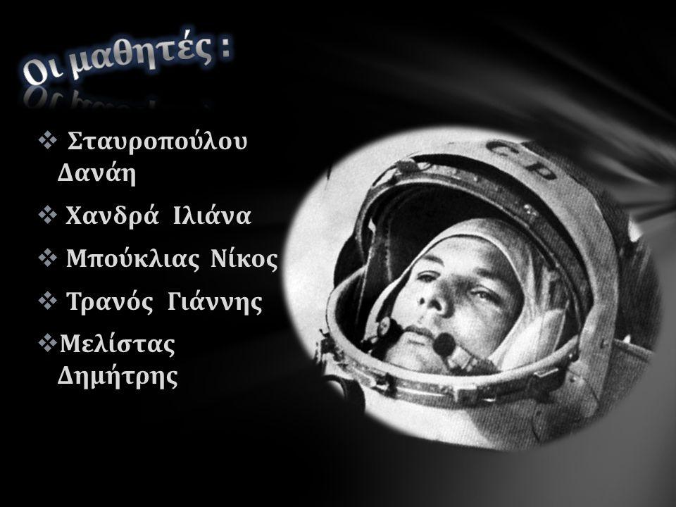  Σταυροπούλου Δανάη  Χανδρά Ιλιάνα  Μπούκλιας Νίκος  Τρανός Γιάννης  Μελίστας Δημήτρης